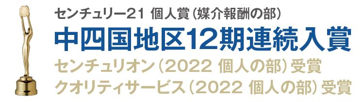 中四国地区7期連続入賞