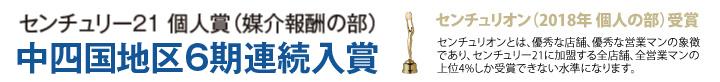 中四国地区2期連続NO.1