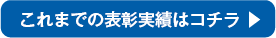 センチュリー21 仲介個人賞2期連続No.1