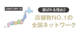 店舗数NO.1の全国ネットワーク